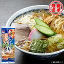 夏季限定 冷たいラーメン(乾麺) 254g(めん 180g)・スープ付/2人前 あっさり 醤油 冷たい ラーメン 麺 山形名物 中華 …