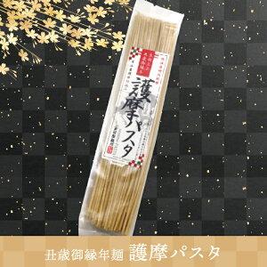 数量限定「護摩パスタ」【1把(200g)】玉谷製麺所 乾麺 出羽三山 山形
