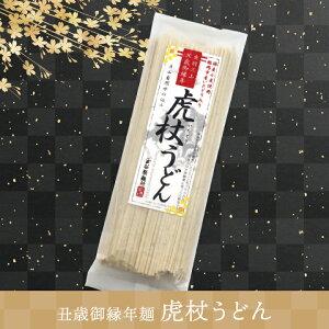 数量限定「虎杖うどん」【1把(180g)】玉谷製麺所 乾麺 出羽三山 山形