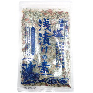 「酒田の塩 浅漬けの素」 漬物 山形 酒田 粉末 海産物 調味料