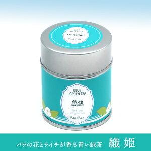バラの花とライチが香る青い緑茶 織姫 1缶(3g×5個) SNS映え サプライズ ギフト 無農薬 ハーブ 水出し インスタ映え バタフライピー 蝶豆