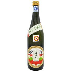 清泉川 雪若丸 純米酒【720ml/純米酒】端正な味わいとスッキリ感、喉越しの滑らかさが味わえます。 山形 庄内 酒田 土産 みやげ お取り寄せ 地酒 雪若丸 清泉川
