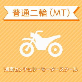【神奈川県藤沢市】普通二輪MTコース