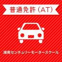【神奈川県藤沢市】普通車ATコース(キャンペーン料金)