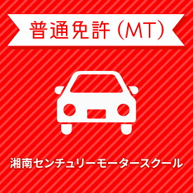 【神奈川県藤沢市】普通車MTコース(キャンペーン料金)