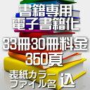 自炊代行 本 スキャン 電子化 PDF 33冊パック【カバー表紙ファイル名込】