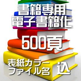 自炊代行 本 スキャン 電子化 500頁【カバー表紙ファイル名込】