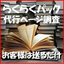 自炊代行 本 電子化 らくらくパック 【冊数/頁調査】