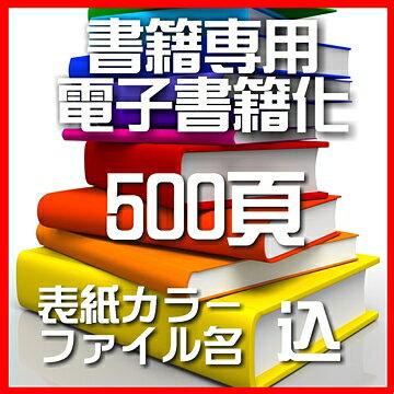 自炊代行 本 スキャン PDF 電子書籍化500頁【カバー表紙 ファイル名込】