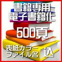 自炊代行 本収納 本 電子化 PDF 500頁【カバー表紙 ファイル名込】