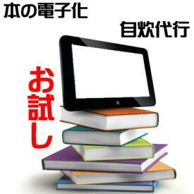 自炊代行 お試し 本 電子書籍化 収納【 本 電子化 スキャン】2冊まで