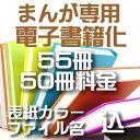 本収納 自炊代行 まんが本 専用 電子化 55冊パック【表紙カラー ファイル名込】