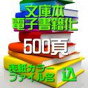 PDF 自炊代行 文庫本10冊セット 電子化 500頁【表紙カラー ファイル名込】