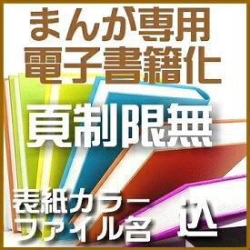 自炊代行 まんが本 専用 電子書籍化【表紙カラー ファイル名込】