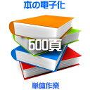 【らくらくパック購入者のみ対応品】電子化のみ 500頁