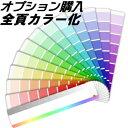 PDF自炊代行 全頁カラー化 オプション購入
