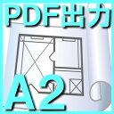 大判 データ 印刷 サービス 図面 A2 PDF【コピー のみ可】【型紙パターン可】
