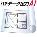 大判 データ 印刷 サービス 図面 A1 PDF【コピー対応/型紙パターン可】