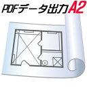 大判 データ 印刷 サービス 図面 A2 PDF【コピー対応・型紙パターン可】