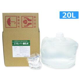 弱酸性次亜塩素酸水 ジアムーバー酸化水 20L 200ppm 【エコムーバー】
