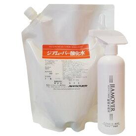 弱酸性次亜塩素酸水 ジアムーバー酸化水 除菌・消臭剤 2L(200ppm)&スプレーボトル 500ml(100ppm)セット