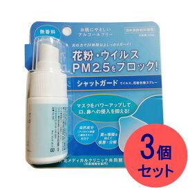 シャットガード ウイルス・花粉対策スプレー SG-001 20ml 3個セット 【メール便送料無料】