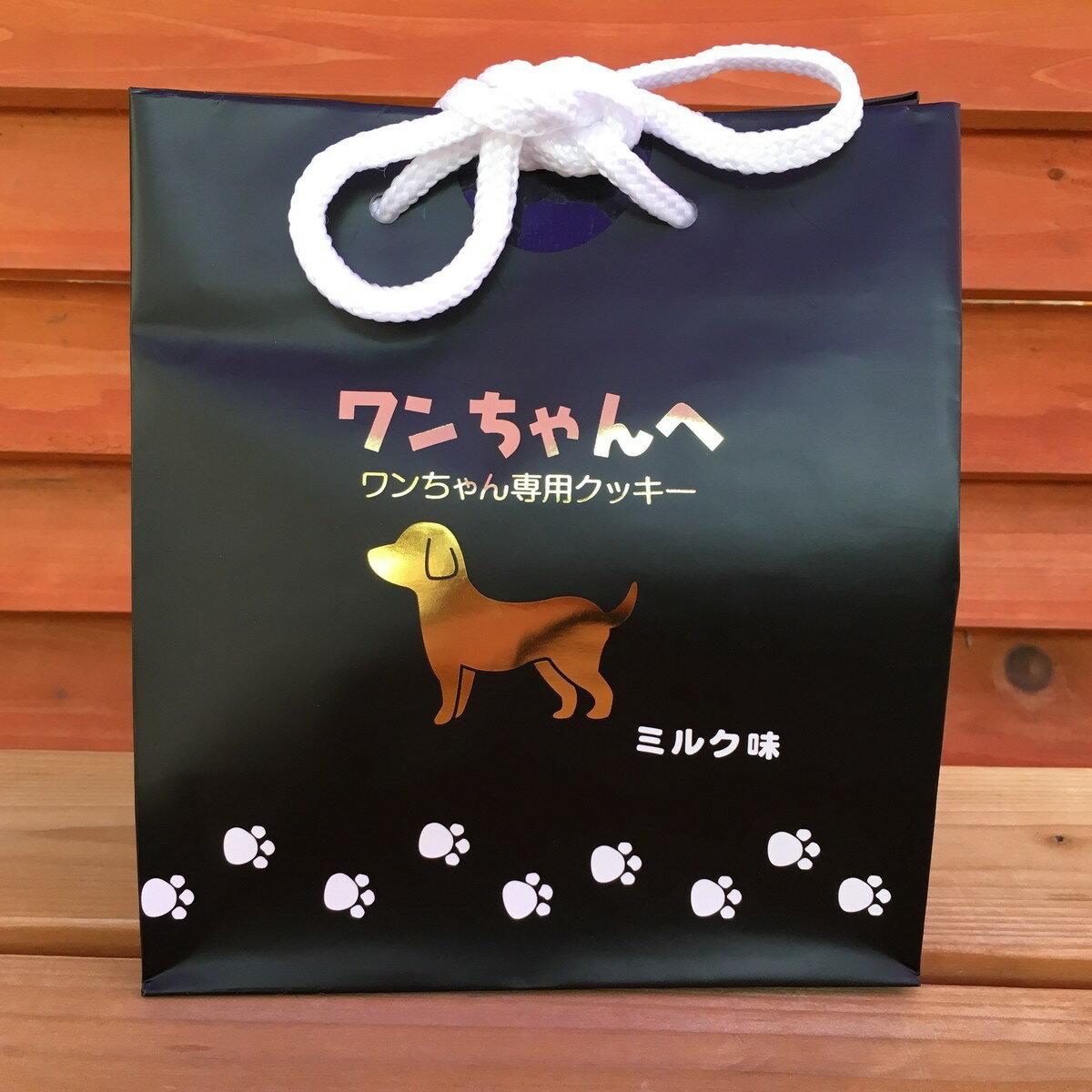 わんちゃん専用クッキー【ミルク味】【犬】【おやつ】【大人気】