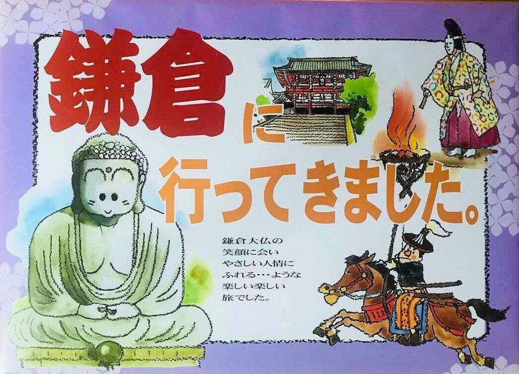 湘南 江の島 鎌倉 大仏 お土産【鎌倉に行ってきました。】10個入