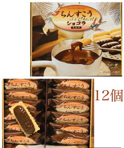 【沖縄から発送】ちんすこうショコラ ミルク 12個入【沖縄】【お土産】【定番】【ちんすこう】【チョコレート】【大人気】
