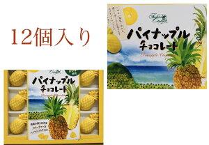 パイナップルチョコレート【沖縄】【パイン】【チョコ】【お土産】【可愛い】【アメリカンビレッジ】【ホワイトチョコ】