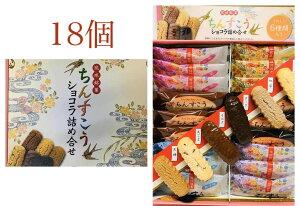 沖縄銘菓 ちんすこう ショコラ詰め合わせ 6種類 18個入【沖縄】【北谷】【お土産】【定番】【アメリカンビレッジ】【ちんすこう】