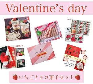 【バレンタイン特集】イチゴチョコレート菓子 詰め合わせ5点セット【お得】【チョコレート】【イチゴ】【苺】