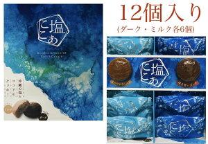 【沖縄から発送】クッキーショコラ 塩ここあ 【沖縄】【お土産】【チョコレート】【塩】【青い海】【アメリカンビレッジ】【北谷】