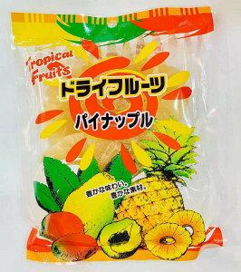 【沖縄から発送】ドライパイナップル 150g【パイナップル】【ドライフルーツ】【お土産】【沖縄】