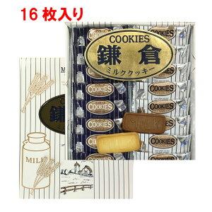 【湘南】【江の島】【大仏】【お土産】【鎌倉】鎌倉土産【COOKIES ミルククッキー】16枚