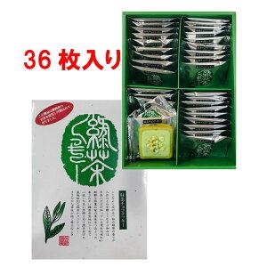 【静岡】【富士山】【伊豆】【土産】【伝統】【銘菓】緑茶チョコクッキー 36枚