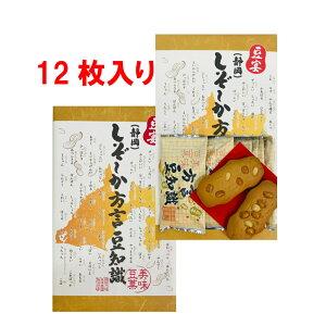 【静岡】【富士山】【伊豆】【土産】しぞーか方言豆知識 12枚