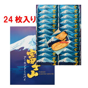 【静岡】【富士山】【伊豆】【土産】【富士山】富士山アーモンドミニパイ 24枚