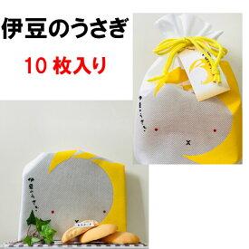 【静岡】【富士山】【伊豆】【土産】【伝統】伊豆のウサギ 白うさぎのしっぽ 10枚