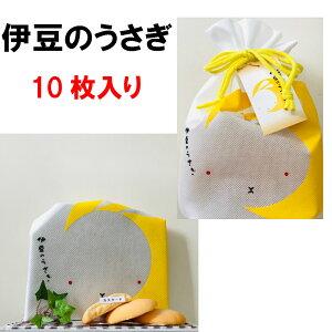 【静岡】【富士山】【伊豆】【土産】【伝統】伊豆のウサギ 白うさぎのしっぽ 10枚 黄色:カスタード 赤:イチゴ 緑:お茶