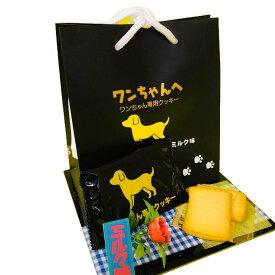 【犬】【おやつ】【大人気】わんちゃん専用クッキー【ミルク味】10枚入り