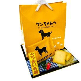 【犬】【おやつ】【大人気】わんちゃん専用クッキー【さつまいも味】10枚入り