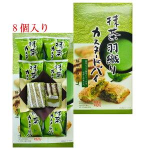 茶処静岡土産 抹茶羽織りカスタードパイ(8個入)