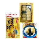 【静岡】【富士山】【伊豆】【土産】【名物】黒みつ草餅 10個