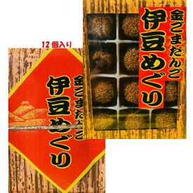 【静岡】【富士山】【伊豆】【土産】金ごまだんご 伊豆めぐり 12個