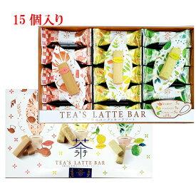 【静岡】【富士山】【伊豆】【土産】【茶】茶ラテバー 15個