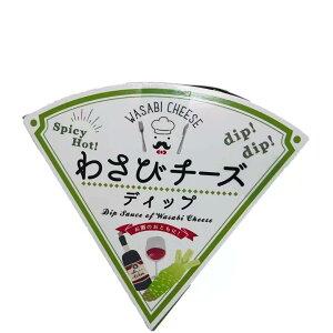 【静岡】【富士山】【伊豆】【土産】【名産】【わさび】わさびチーズディップ 90g