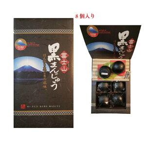 【静岡】【富士山】【伊豆】【土産】【おいしい】富士山 黒まんじゅう 8個入り