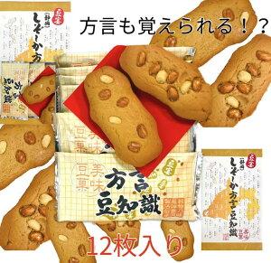 しぞーか方言豆知識落花生入りクッキー 12枚【静岡】【富士山】【伊豆】【土産】