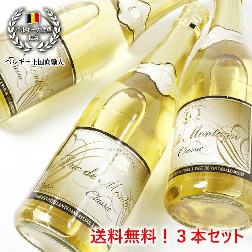 送料無料&3本まとめてお買い得! 美味しいノンアルコールワイン スパークリングワイン デュク・ドゥ・モンターニュ3本セット【楽ギフ_包装】